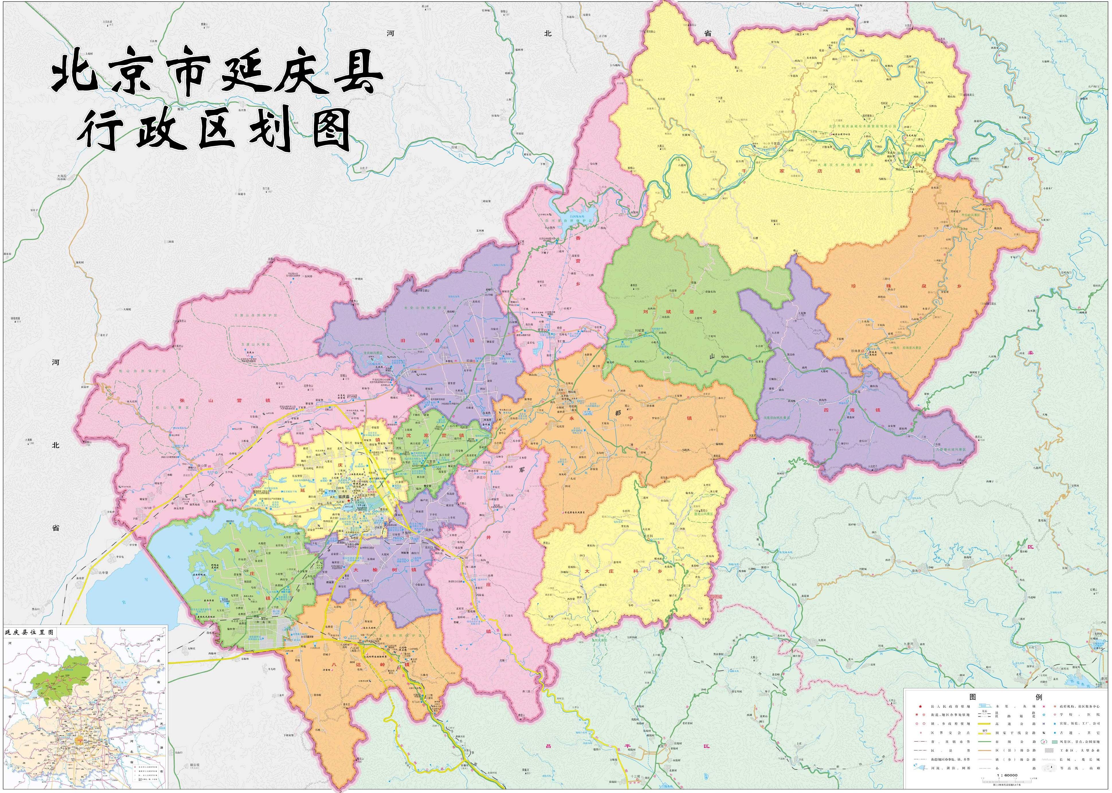 北京市延庆区行政区划图高清版