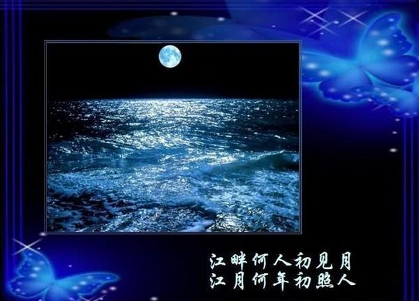 《春江花月夜》