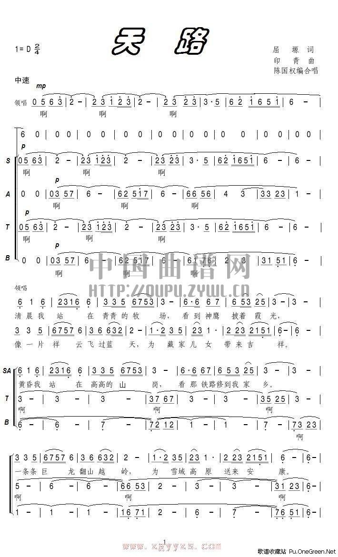 天路合唱谱