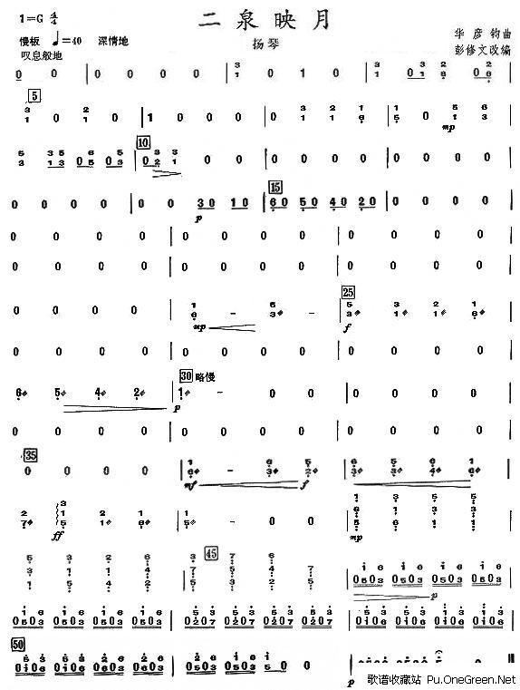 二泉映月之扬琴分谱