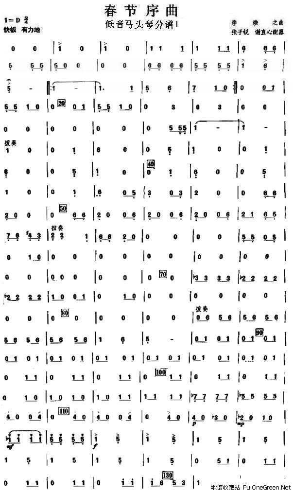 春节序曲教案_春节序曲之低音马头琴分谱