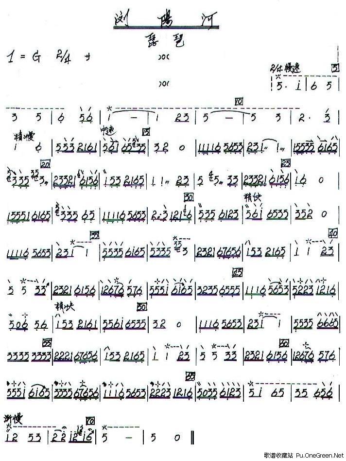 浏阳河之琵琶分谱