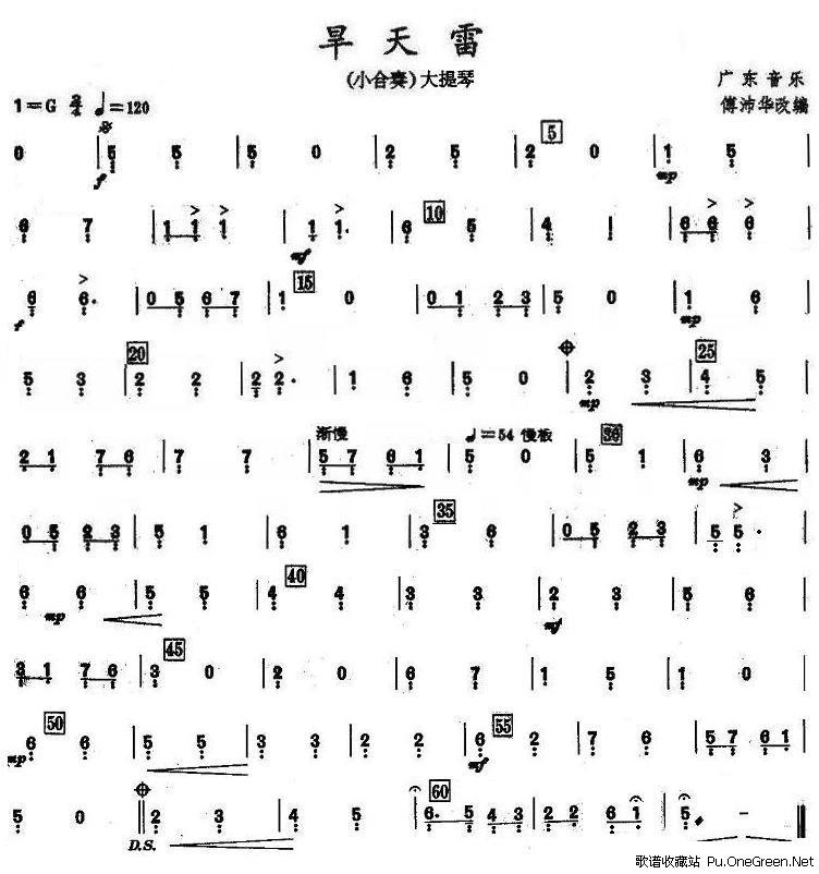 旱天雷大提琴分谱