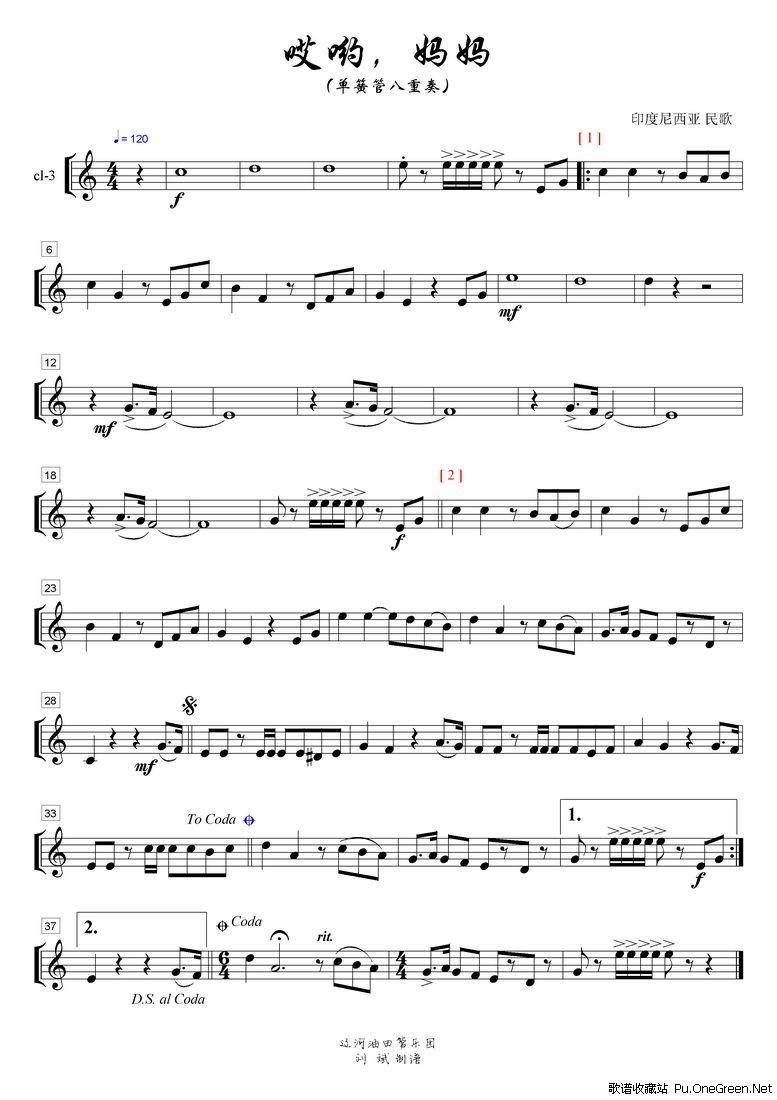 妈妈单簧管3分谱