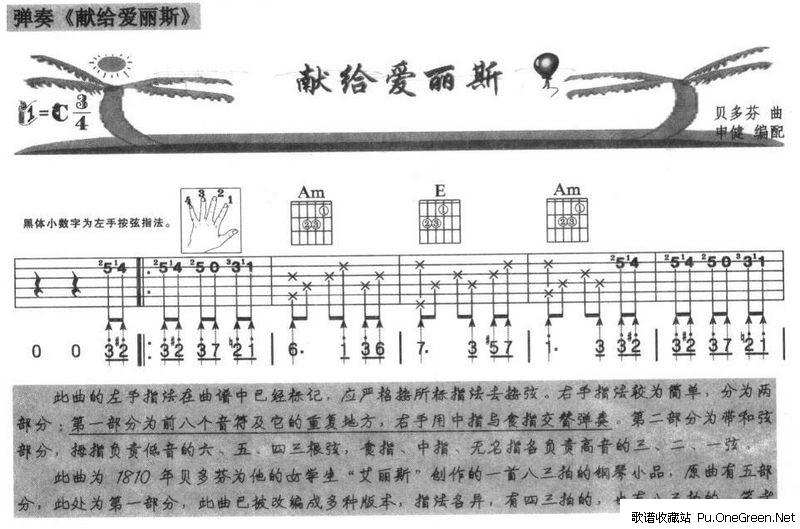 歌谱库 曲谱 吉他乐谱