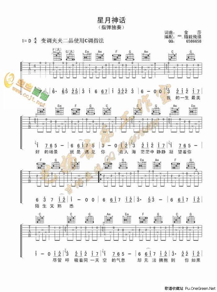 星月神话_吉他乐谱