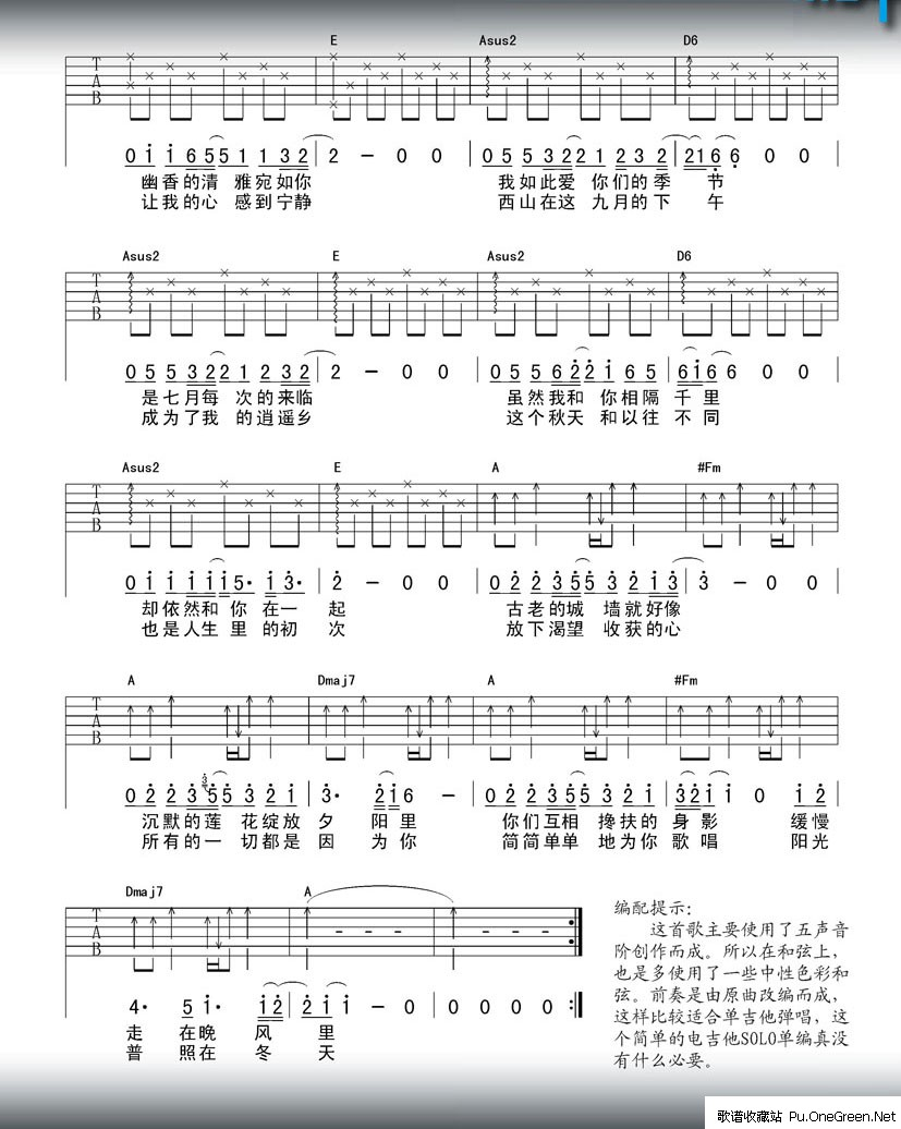 四季_吉他乐谱