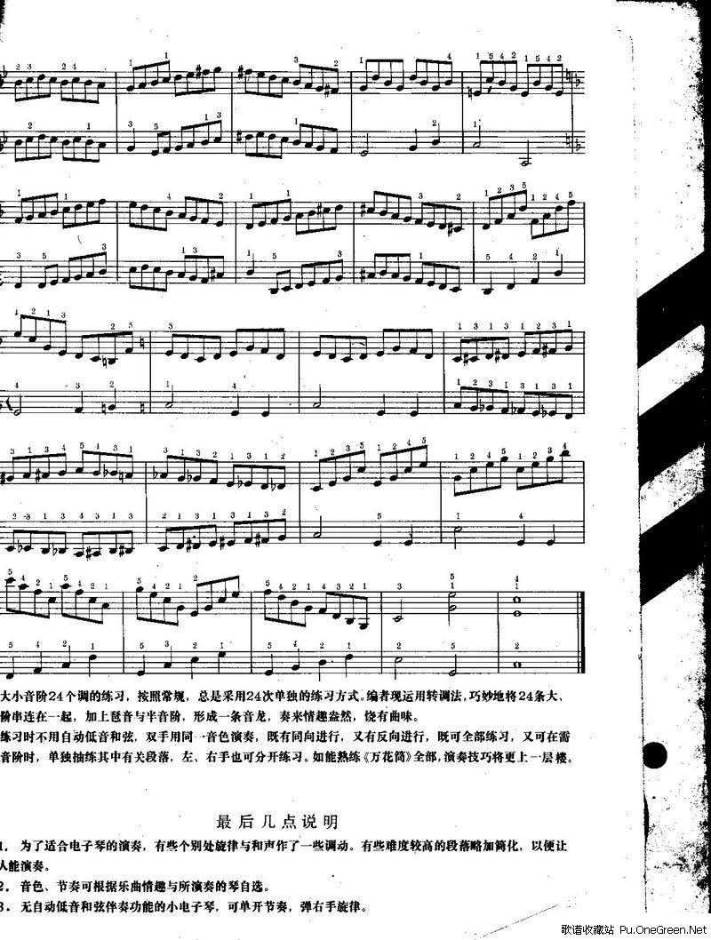 万花筒 中级班电子琴乐谱