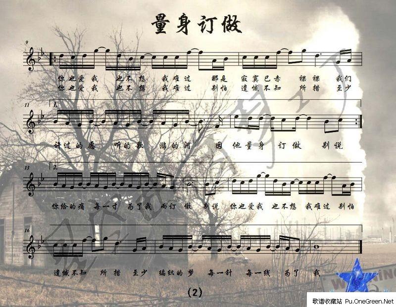 歌谱库 曲谱 电子琴谱 >> 正文   (长按可以查看大图和保存歌谱)