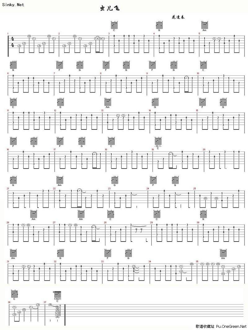 虫儿飞_吉他乐谱