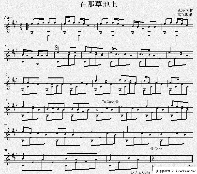 在那草地上(吉他独奏谱)五线谱