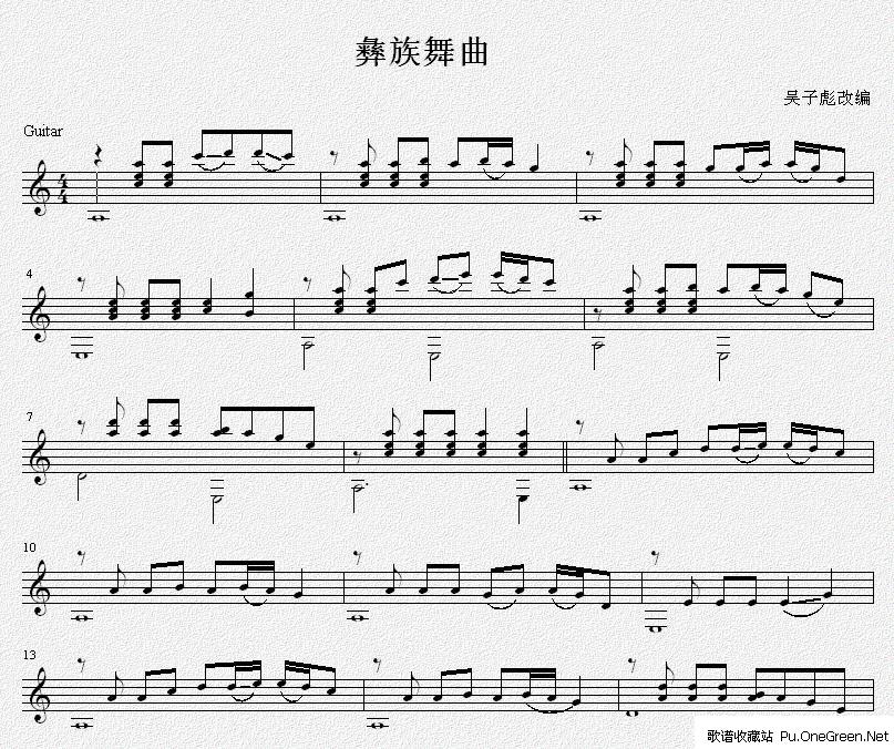彝族舞曲 吉他独奏谱(五线谱)