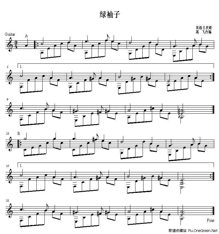 绿袖子 吉他独奏谱 五线谱
