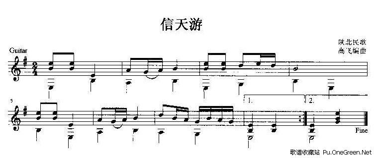 信天游吉他独奏谱(五线谱)