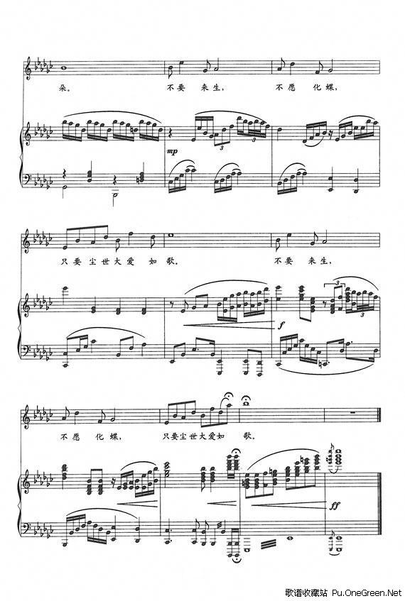 梁祝新歌_钢琴乐谱