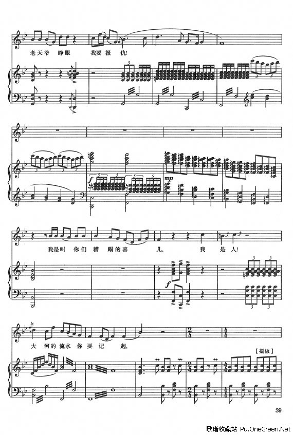 恨似高山仇似海_钢琴乐谱