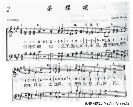 荣耀颂_钢琴乐谱