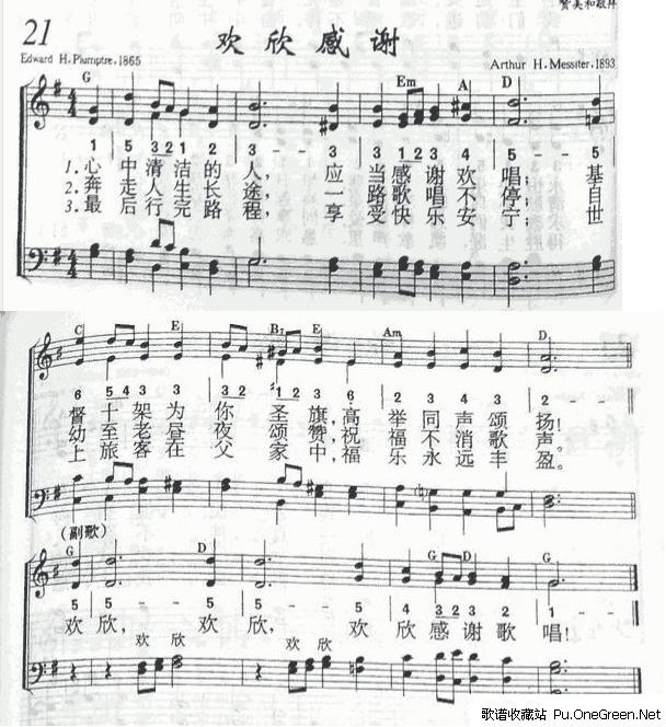 纪念主耶稣歌谱