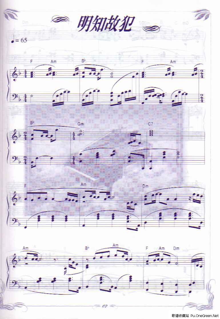明知故犯_钢琴乐谱