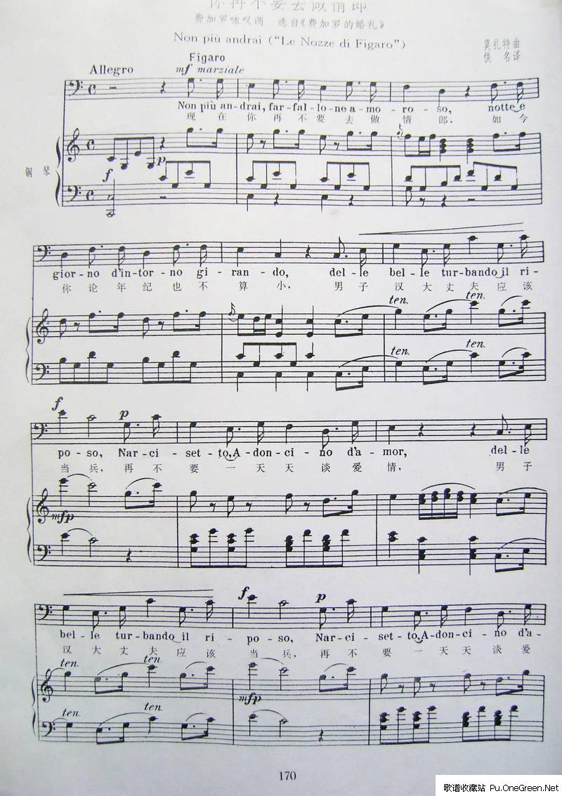 嘎达梅林钢琴谱子