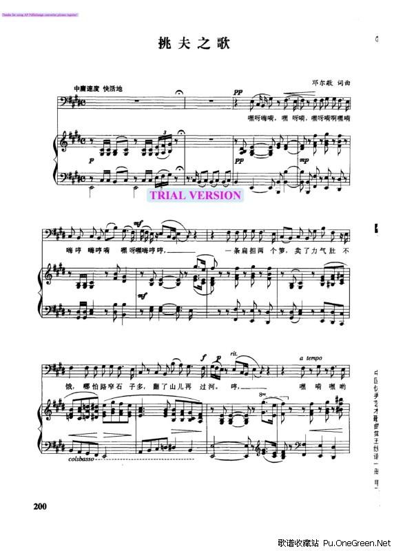挑夫之歌_钢琴乐谱