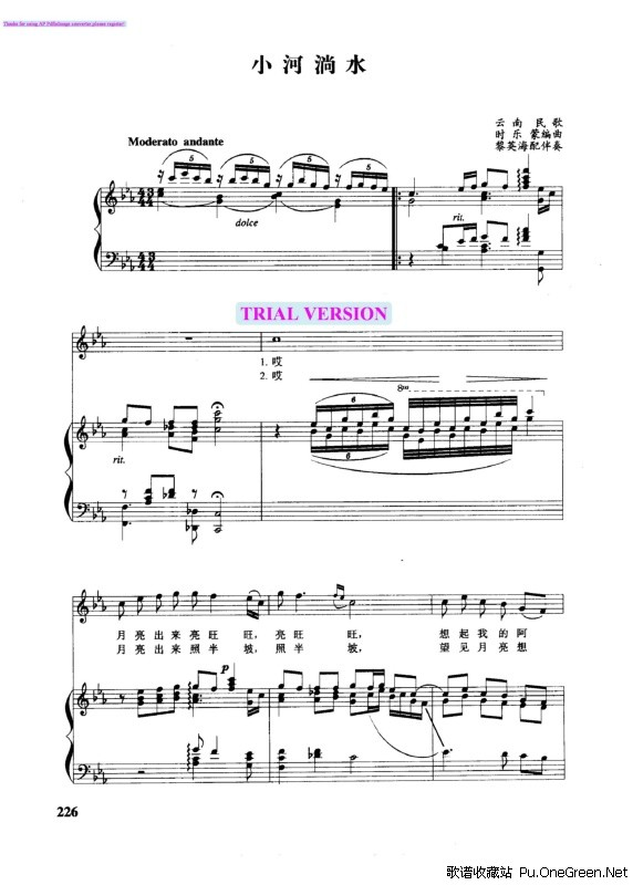 春风十里钢琴简谱-鹿先森春风十里钢琴谱|春风十里谱
