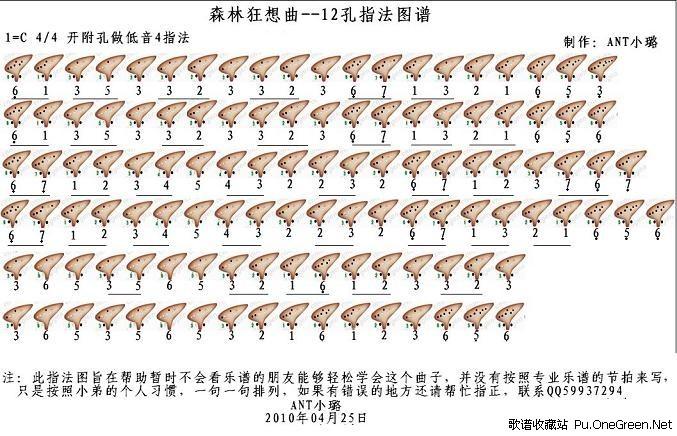 森林狂想曲(12孔陶笛谱)图片