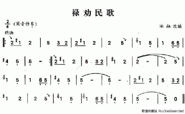 禄劝民歌_葫芦丝谱