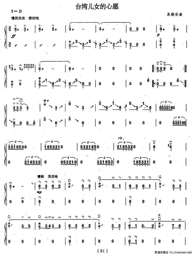 珊瑚颂带和弦简谱