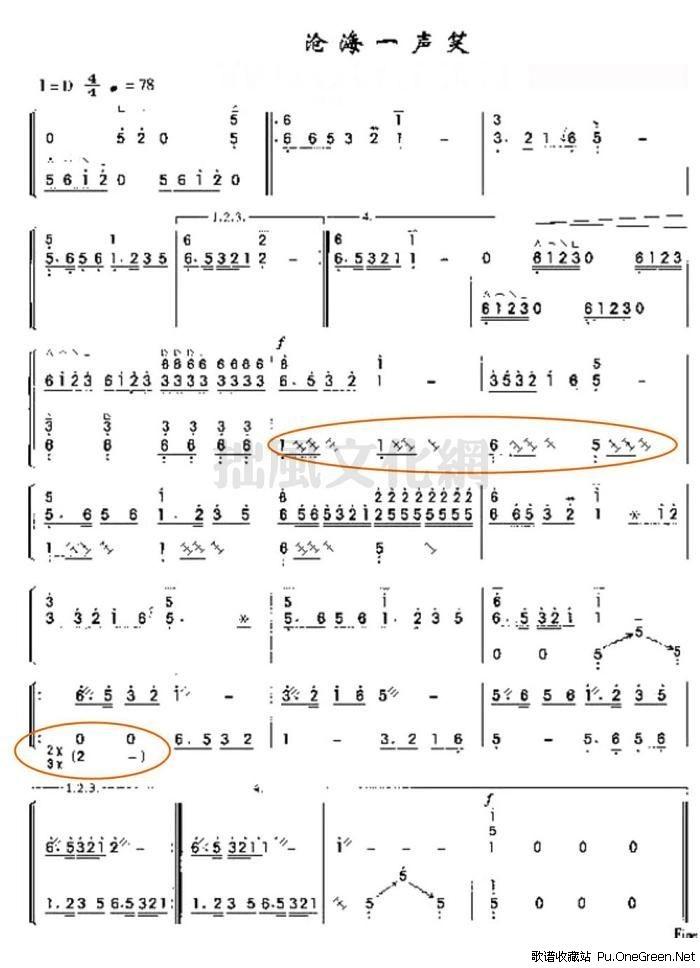 沧海一声笑古琴曲谱图片