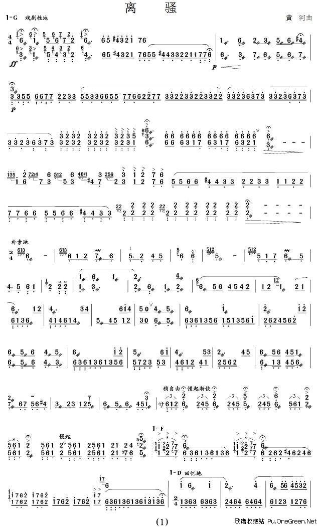 离骚钢琴简谱数字