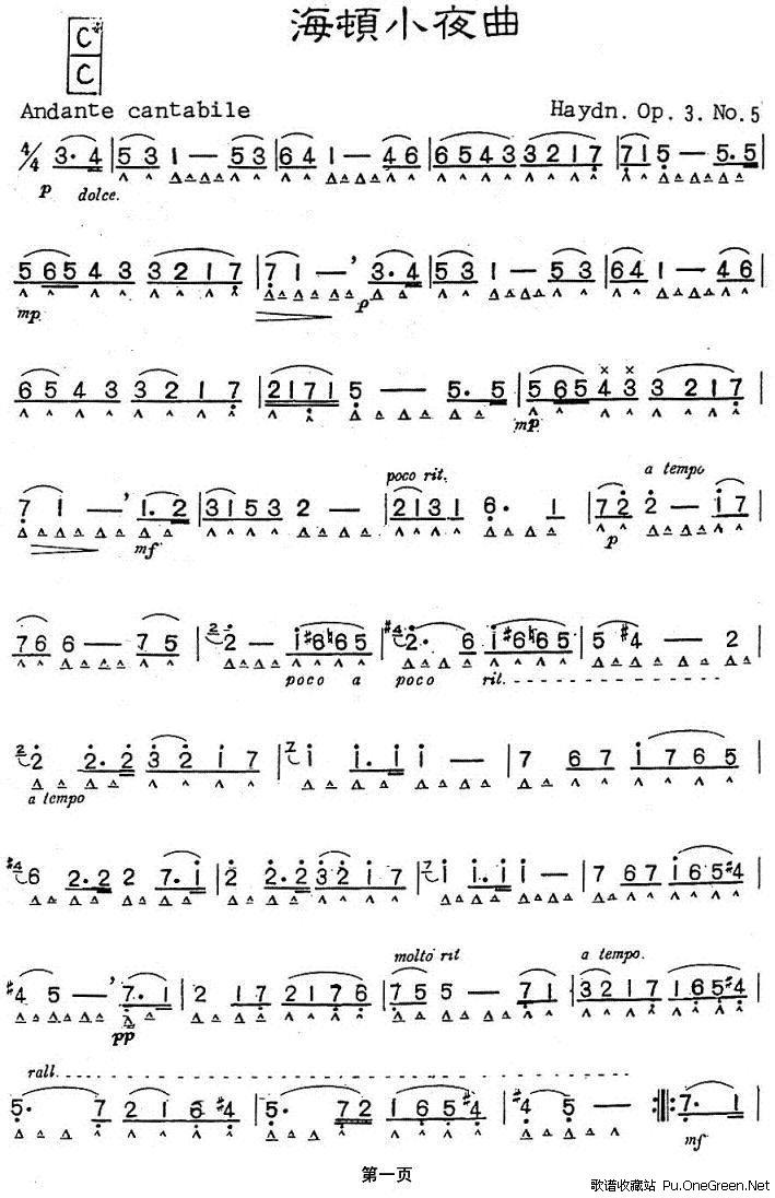 海顿小夜曲_口琴乐谱