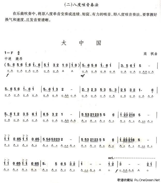 考级九级曲目:大中国