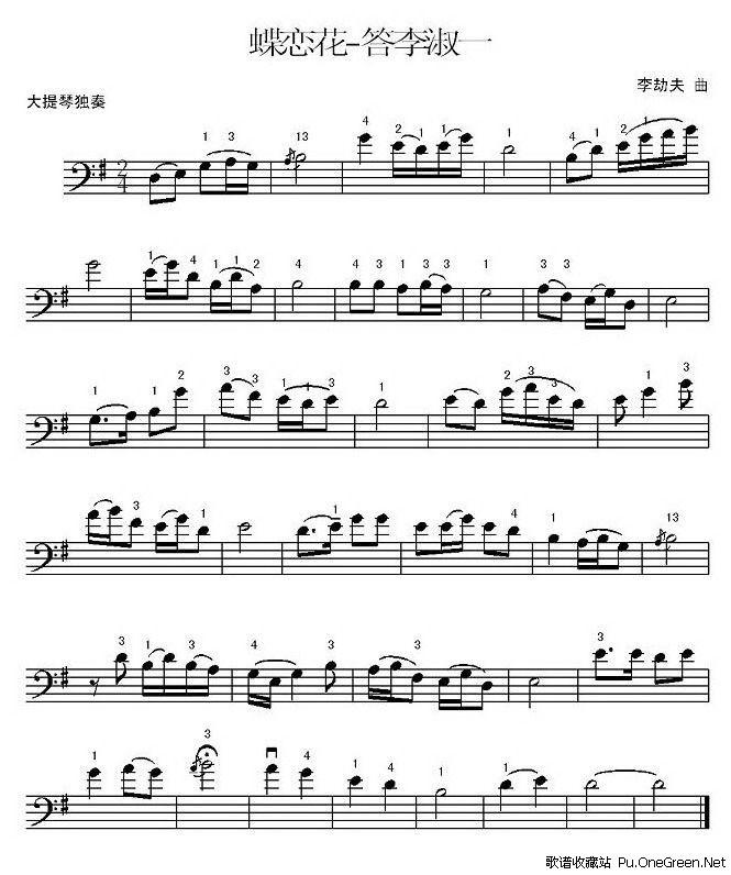 蝶恋花·答李淑一(李劫夫作曲版,大提琴谱)