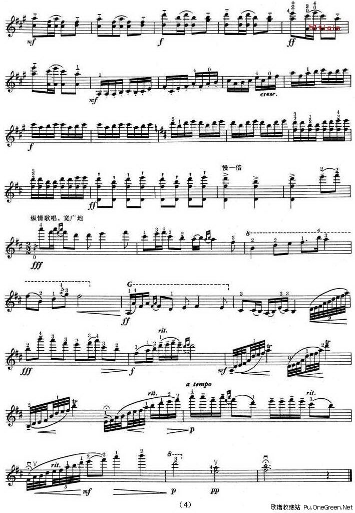 丰收渔歌 小提琴谱