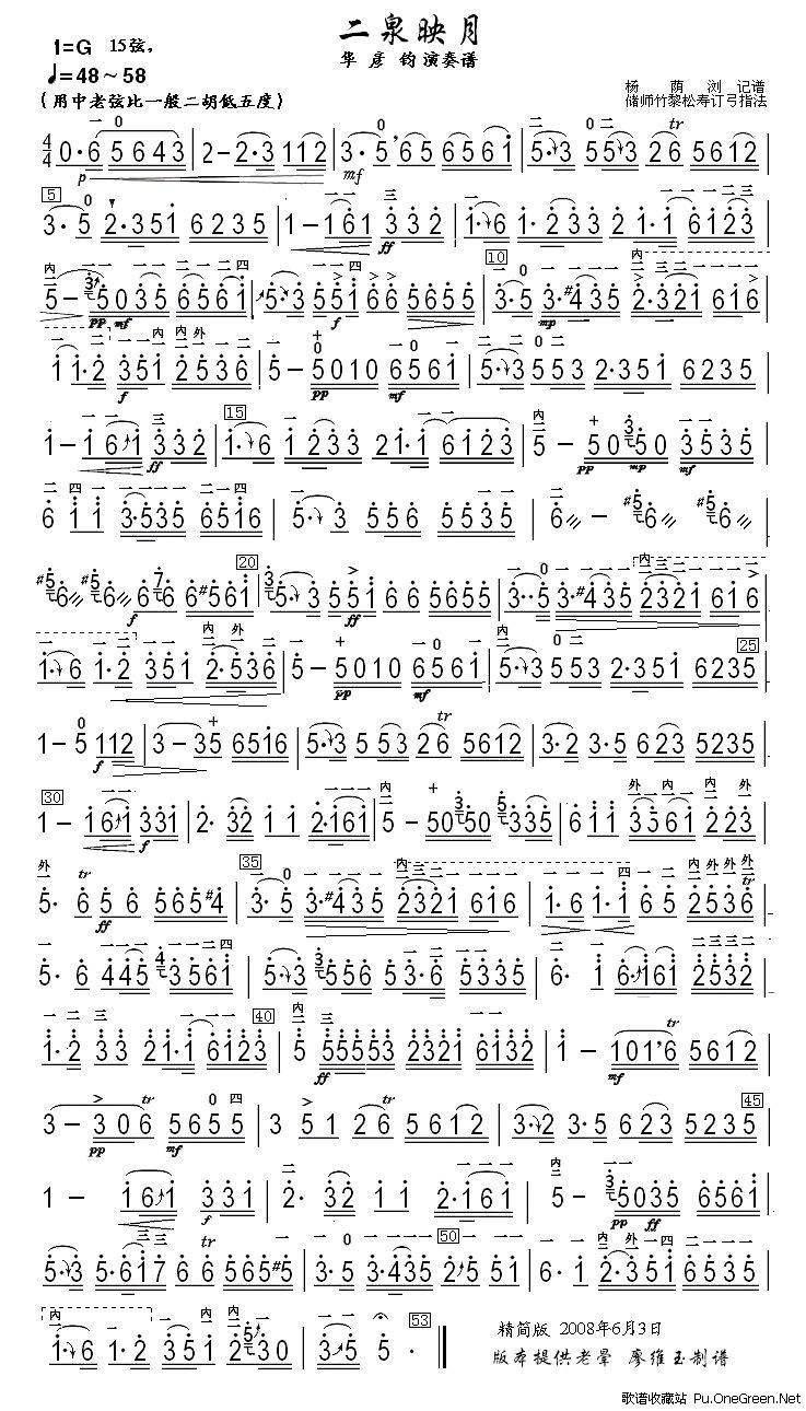 二泉映月钢琴曲双手简谱