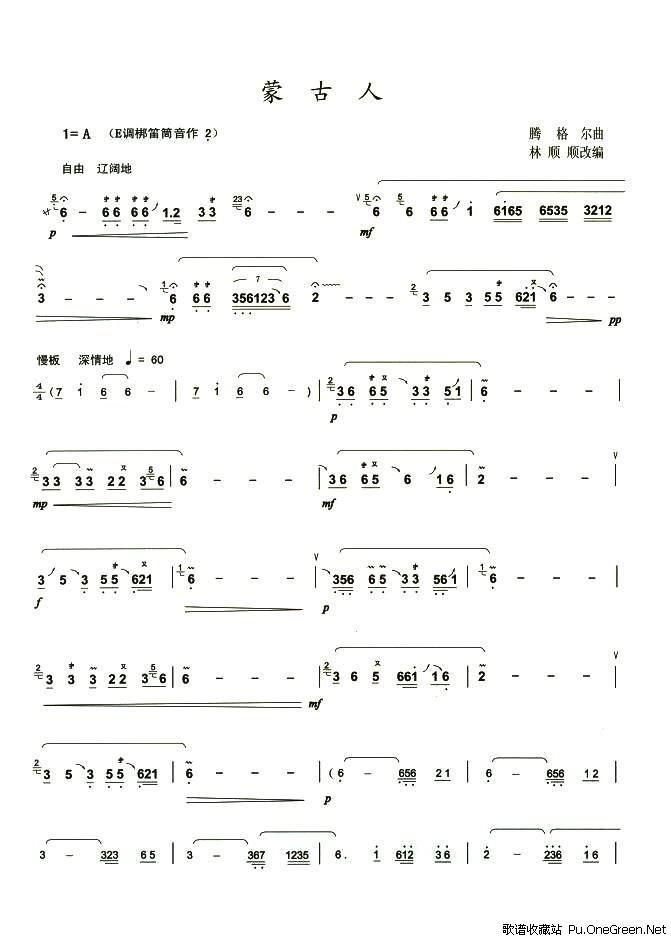蒙古人_笛箫乐谱