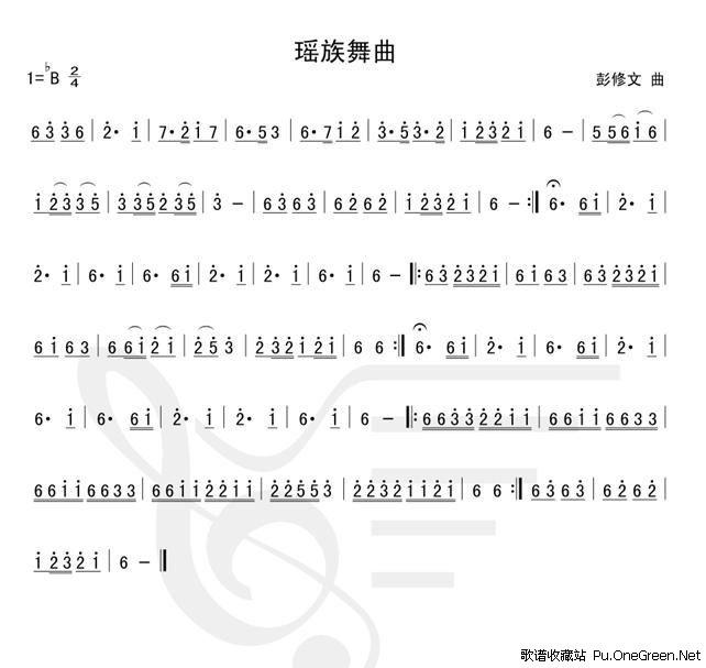 瑶族舞曲图片