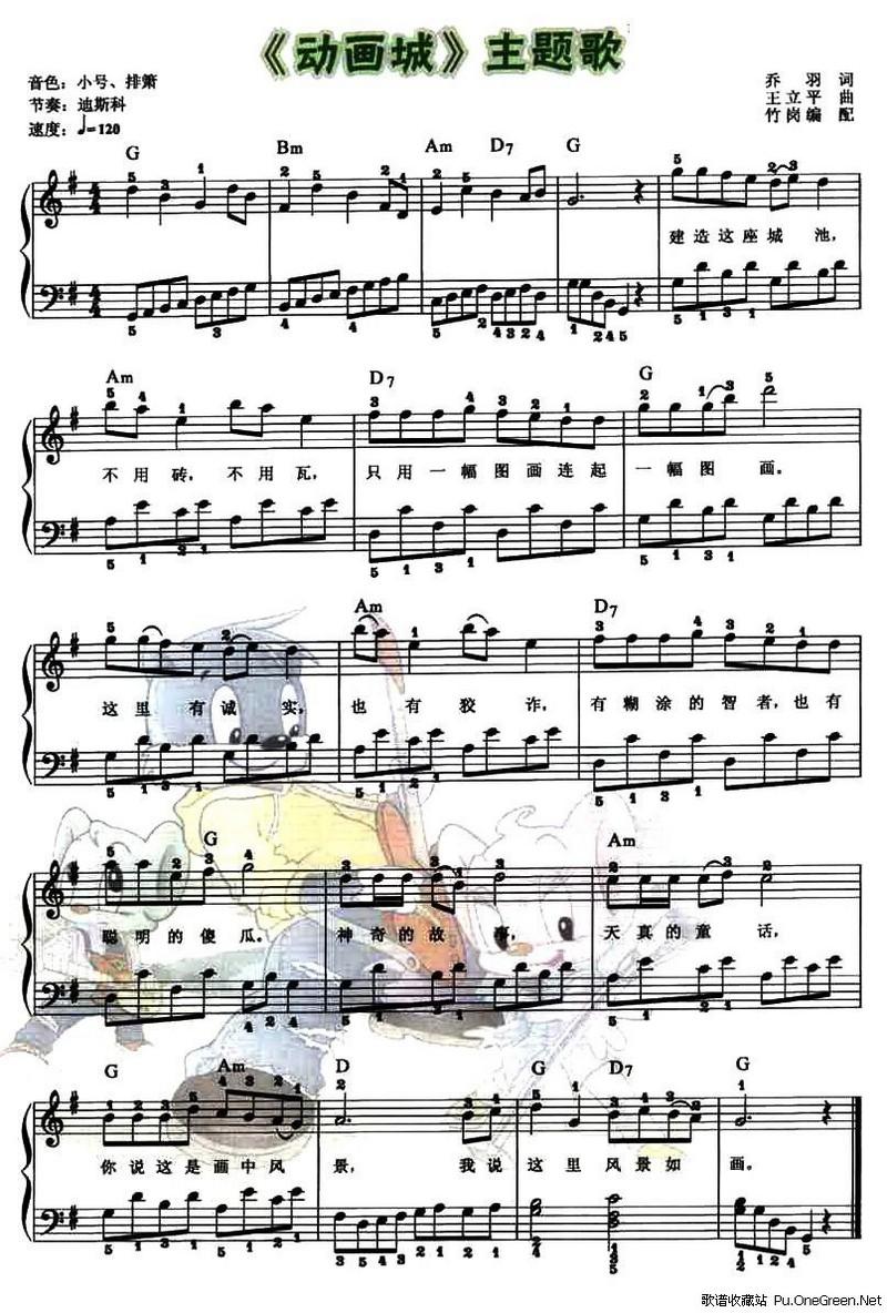 蓝精灵简谱歌谱-动画城 主题歌 弹唱谱