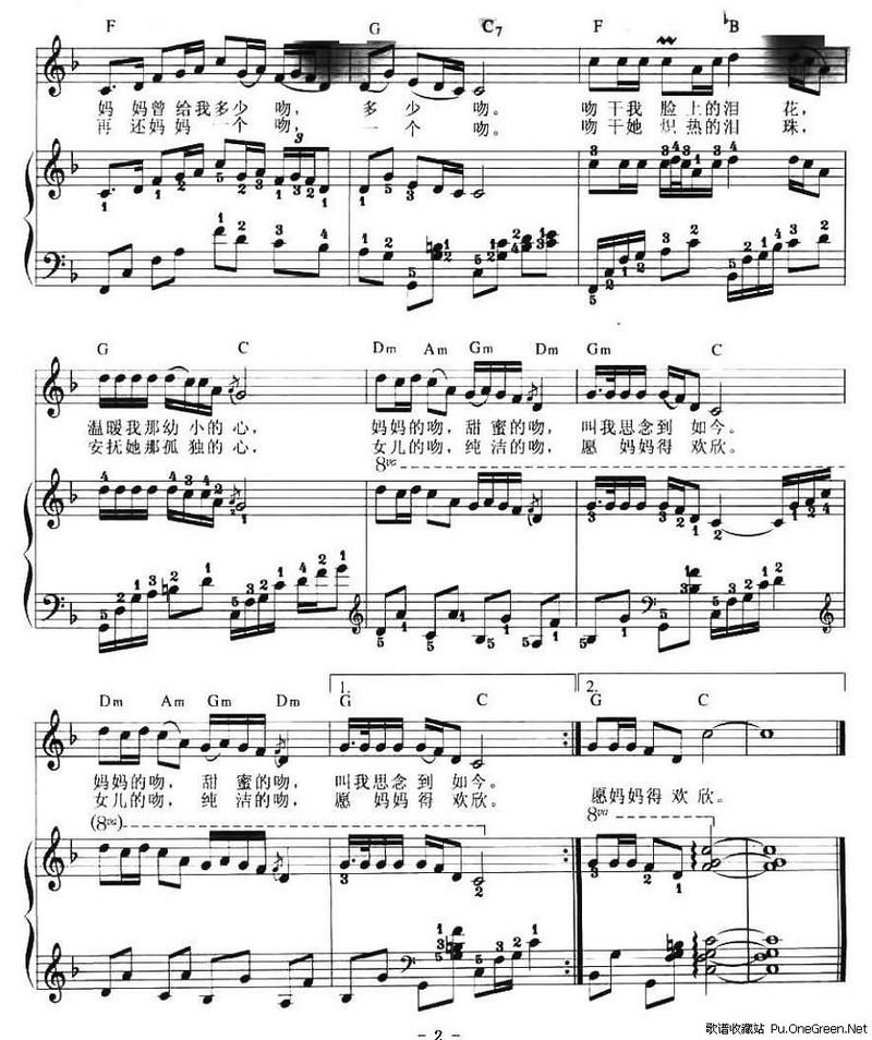 母亲的和弦曲谱-妈妈的吻 弹唱谱