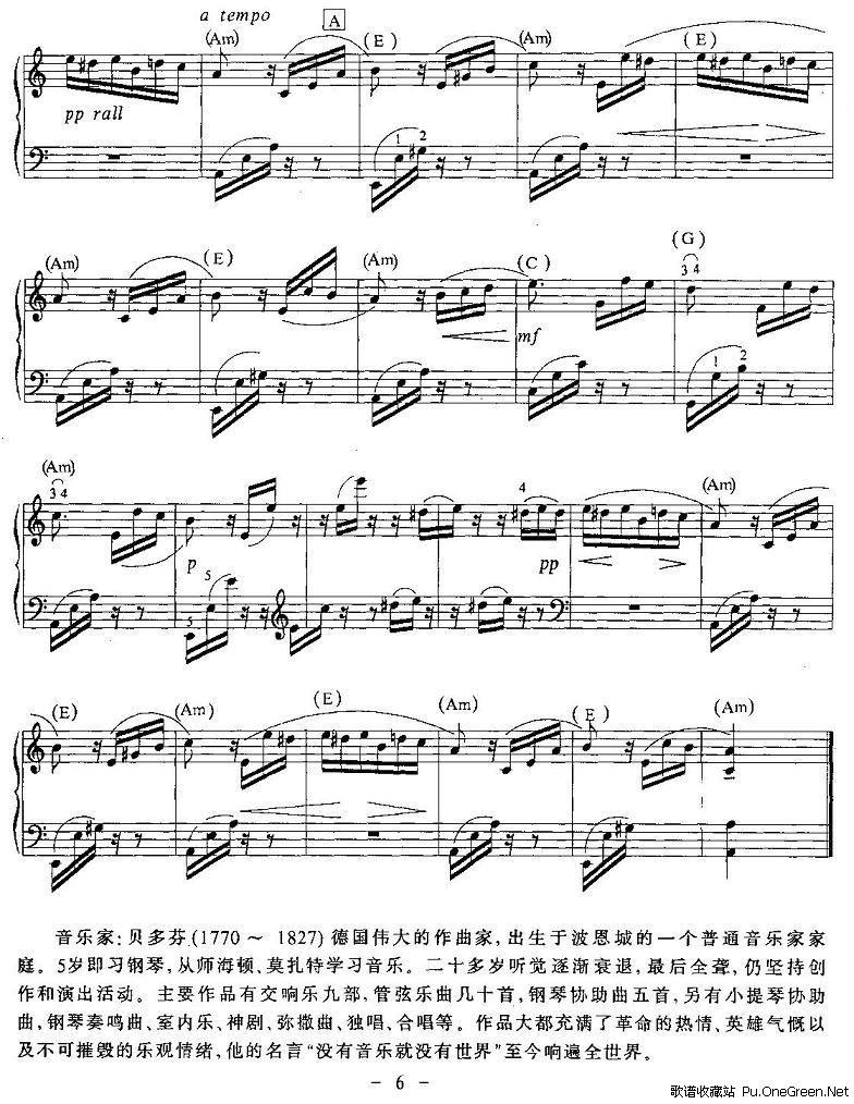 献给爱丽丝初学钢琴谱-致爱丽丝
