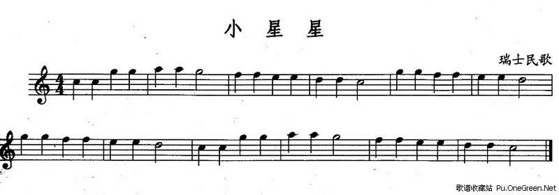 小星星_长笛乐谱