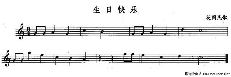 生日快乐_长笛乐谱