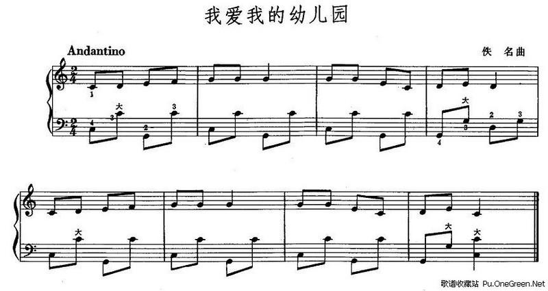 我爱我的幼儿园_手风琴谱