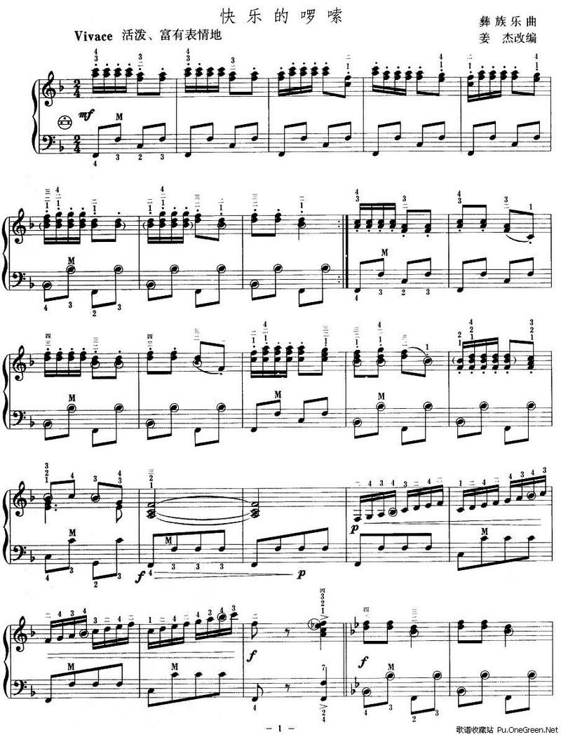 快乐的啰嗦_手风琴谱