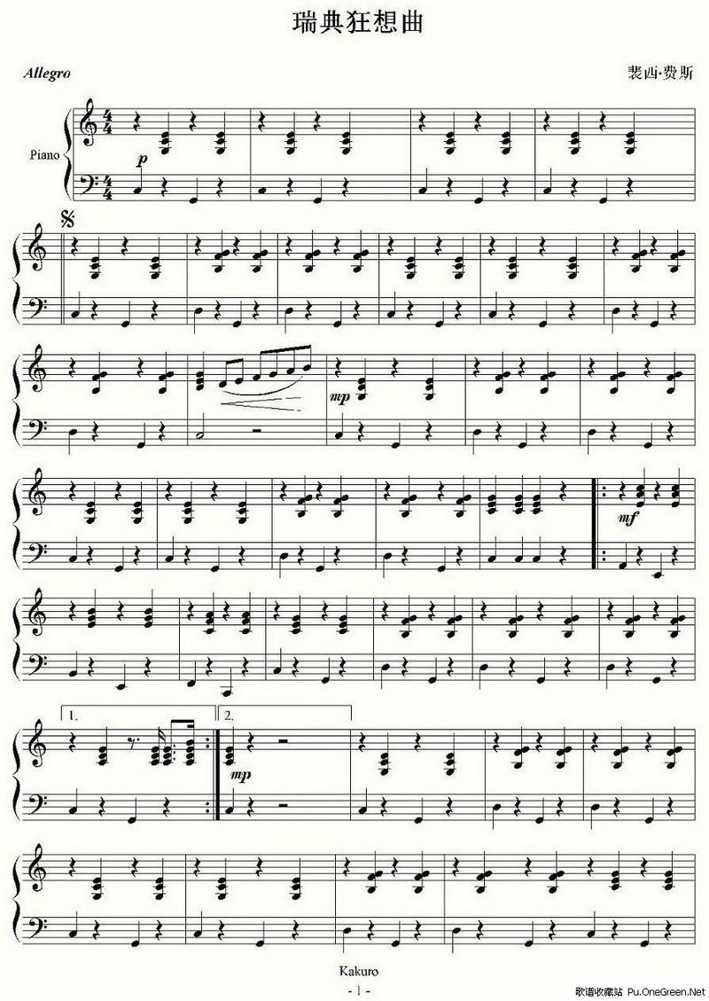瑞典狂想曲_钢琴乐谱
