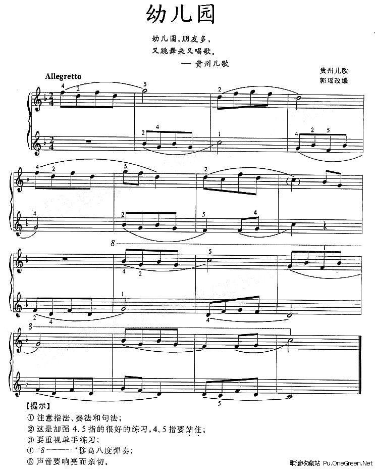 幼儿园_钢琴乐谱