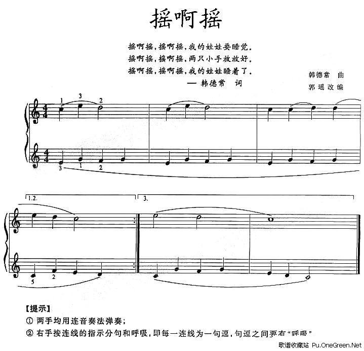 摇啊摇_钢琴乐谱