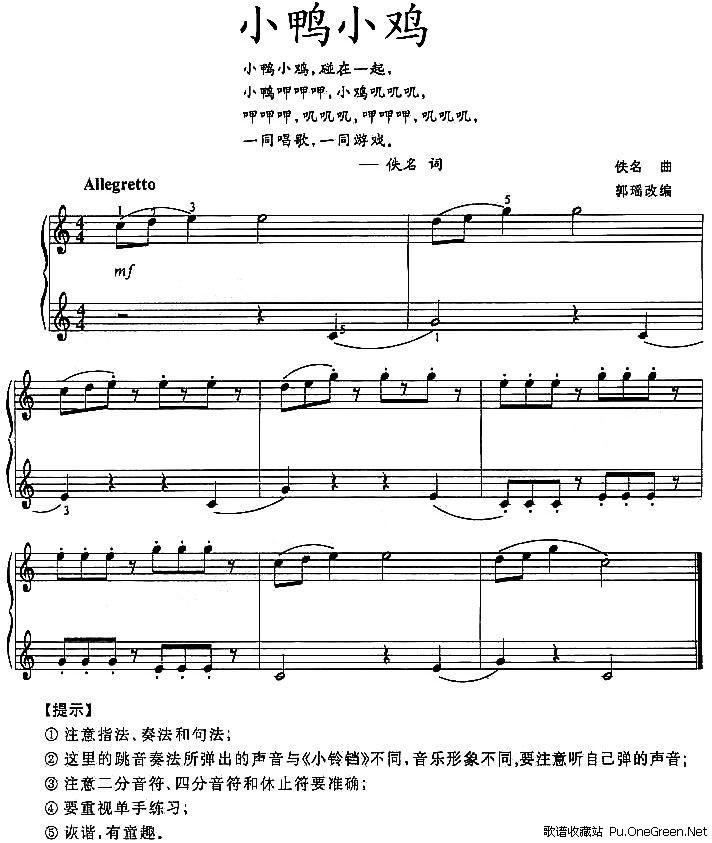 小鸭小鸡_钢琴乐谱