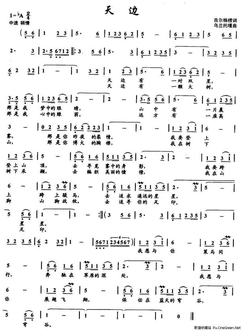 天边的电子琴歌谱